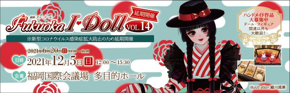 Fukuoka I・Doll VOL.14