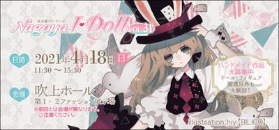 Nagoya I・Doll VOL.31