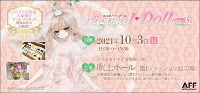 Nagoya I・Doll VOL.32