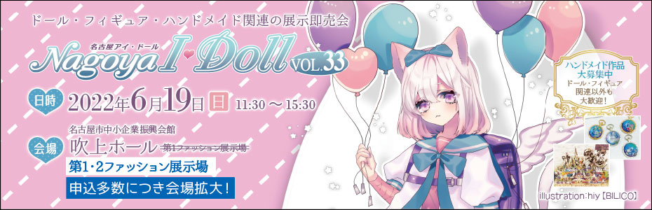 Nagoya I・Doll VOL.33