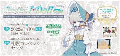 Sapporo I・Doll VOL.7
