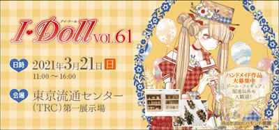 I・Doll VOL.61