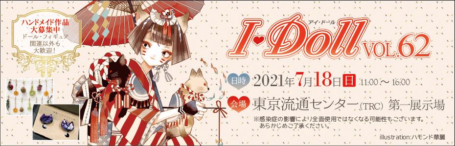 I・Doll VOL.62