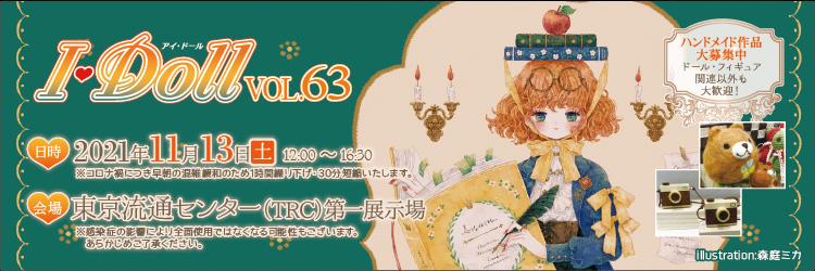 I・Doll VOL.63