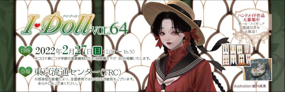 I・Doll VOL.64