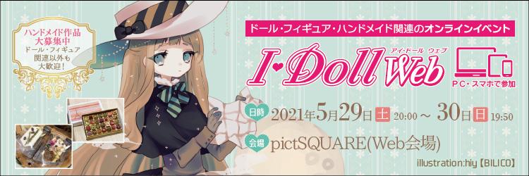 I・Doll Web