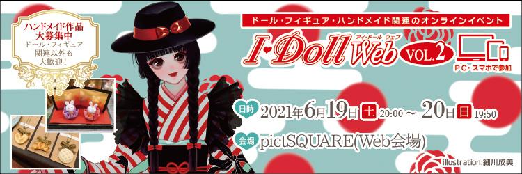 I・Doll Web VOL.2