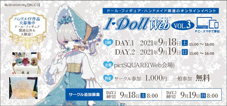 I・Doll Web VOL.3