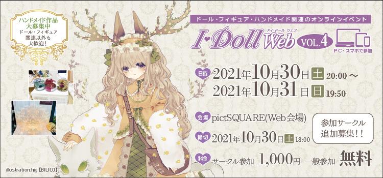 I・Doll Web VOL.4