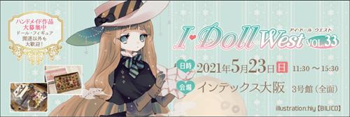 I・Doll West VOL.33
