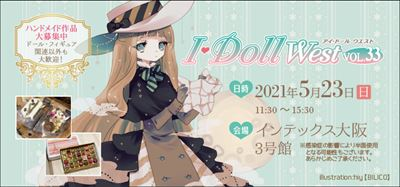 I・Doll West VOL.33