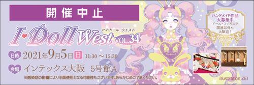 I・Doll West VOL.34