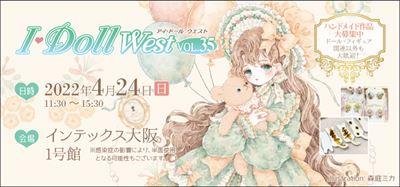 I・Doll West VOL.35