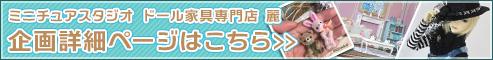 ミニチュアスタジオ ドール家具専門店 麗 企画詳細ページ
