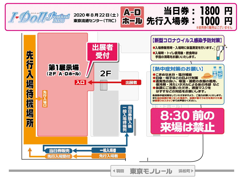 8月2日入場導線案内図