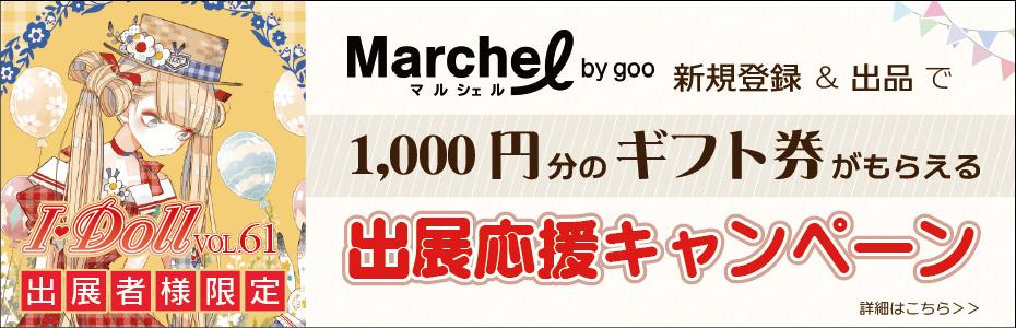マルシェル新規利用で1,000円分のギフト券がもらえる出展応援キャンペーン