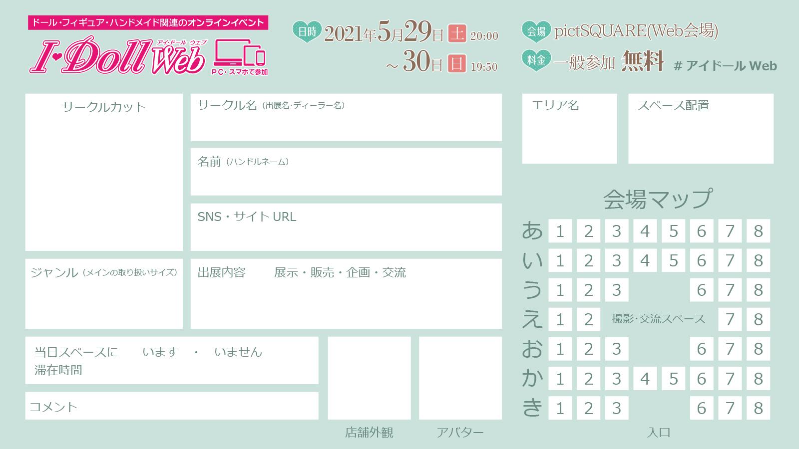 アイドールWeb参加表明(サークル).jpg