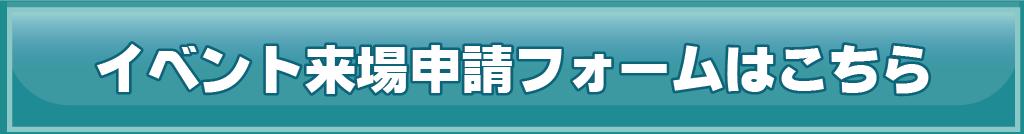 イベント来場申請フォーム